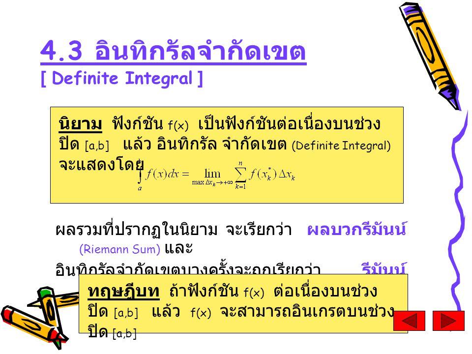 4.3 อินทิกรัลจำกัดเขต [ Definite Integral ]